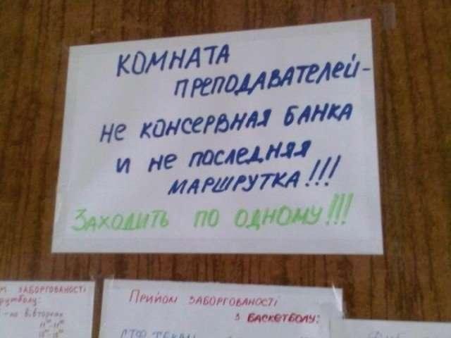 Подборка прикольных объявлений и надписей.