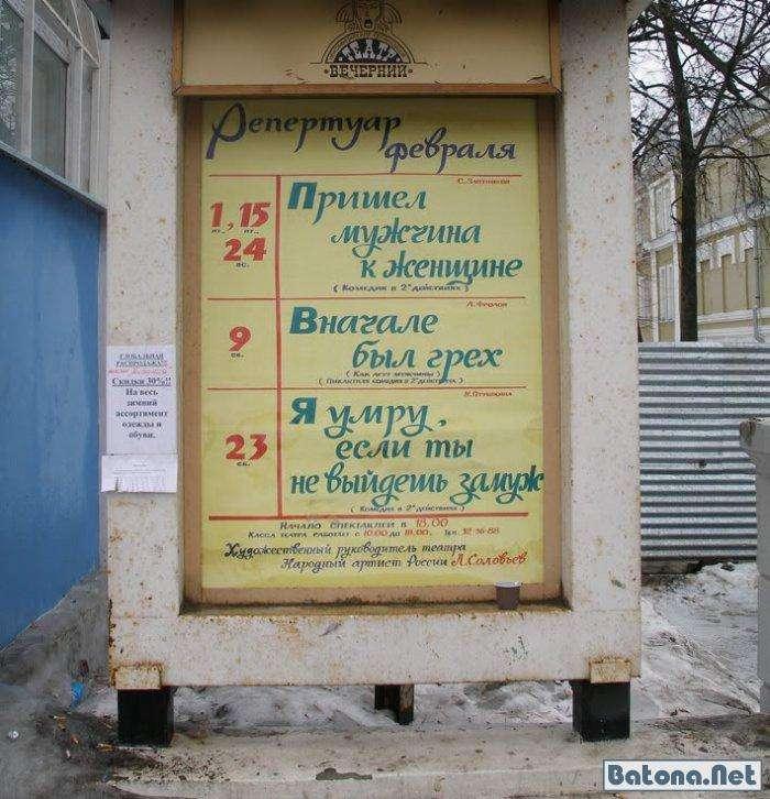 Театральные приколы (45 фото)