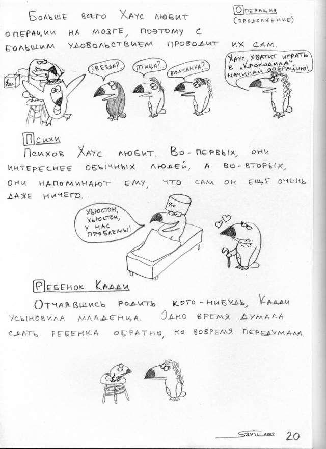 Иллюстрированная энциклопедия Доктора Хауса (31 страница)