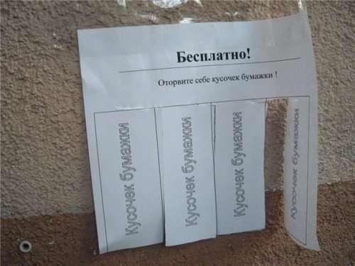 Мега подборка безбашенных объявлений (108 штук)