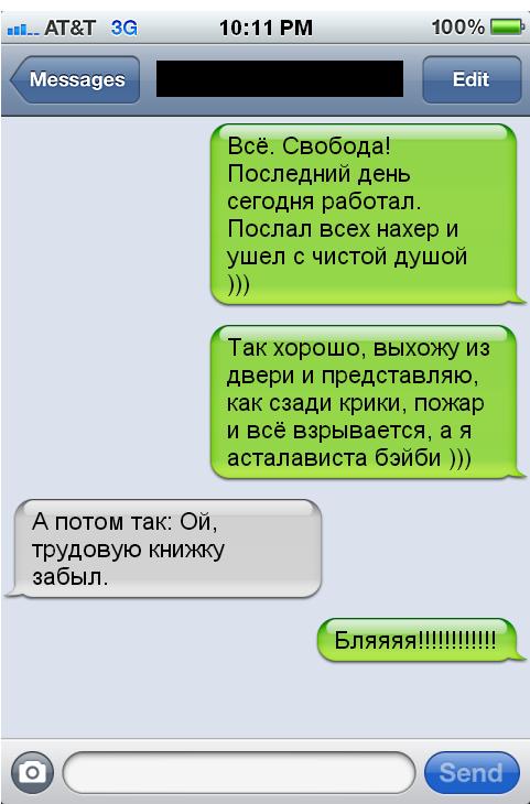 Смешные смс (26 картинок)