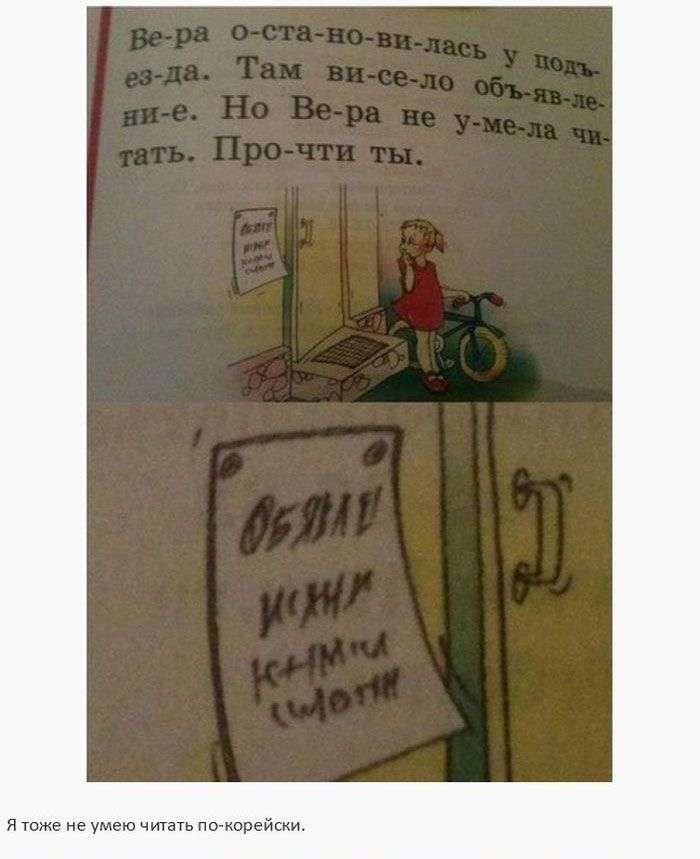 Идиотизмы и странные задания в школьных учебниках (25 фото)