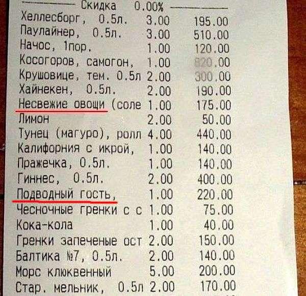 Маразмы в кассовых чеках (21 фото)