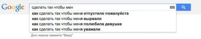 Смешные и нелепые запросы в поисковых системах (25 фото)