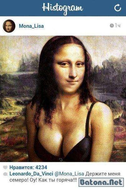Если бы Instagram придумали несколько веков назад (10 фото)