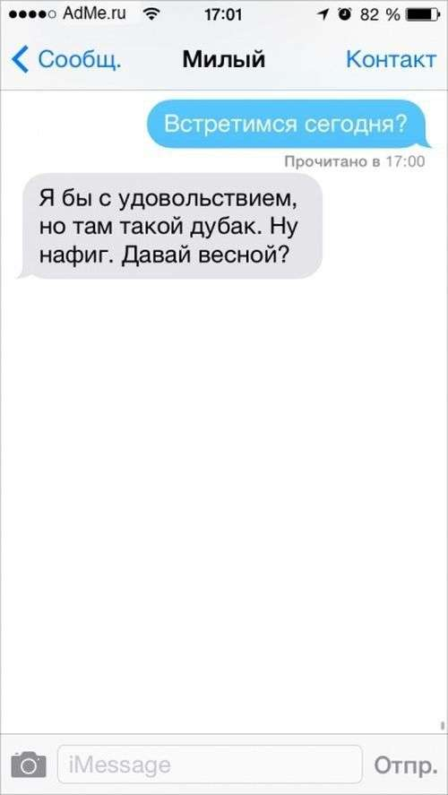 СМС от людей, у которых нет времени на флирт (27 фото)