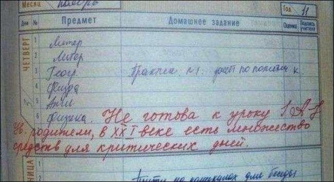 Уморительные замечания в школьных дневниках (21 фото)