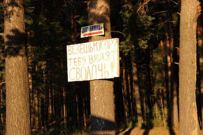 Суровая охрана природы! (2 фото)