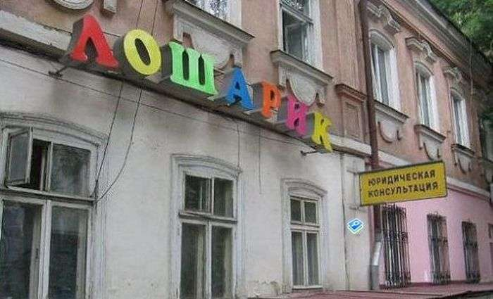Такое возможно только в России (40 фото)