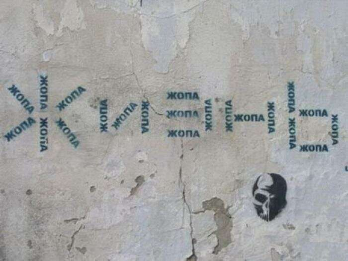 Убойные уличные надписи, которые помогают понять смысл жизни Интересное