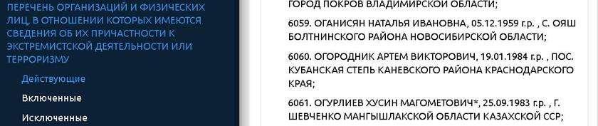 Сибирскую учительницу русского языка записали в экстремисты за слово «чу..ка» россия