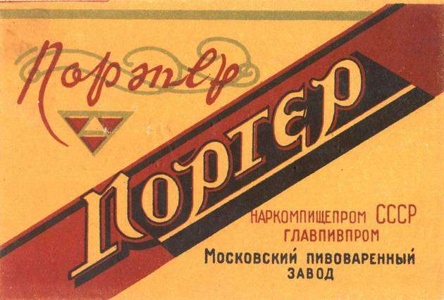 Какое пиво пили и любили жители СССР НОСТАЛЬГИЯ,сделано в ссср,СОВЕТСКИЙ ПЕРИОД,СОВЕТСКИЙ СОЮЗ,СОВЕТСКОЕ ВРЕМЯ