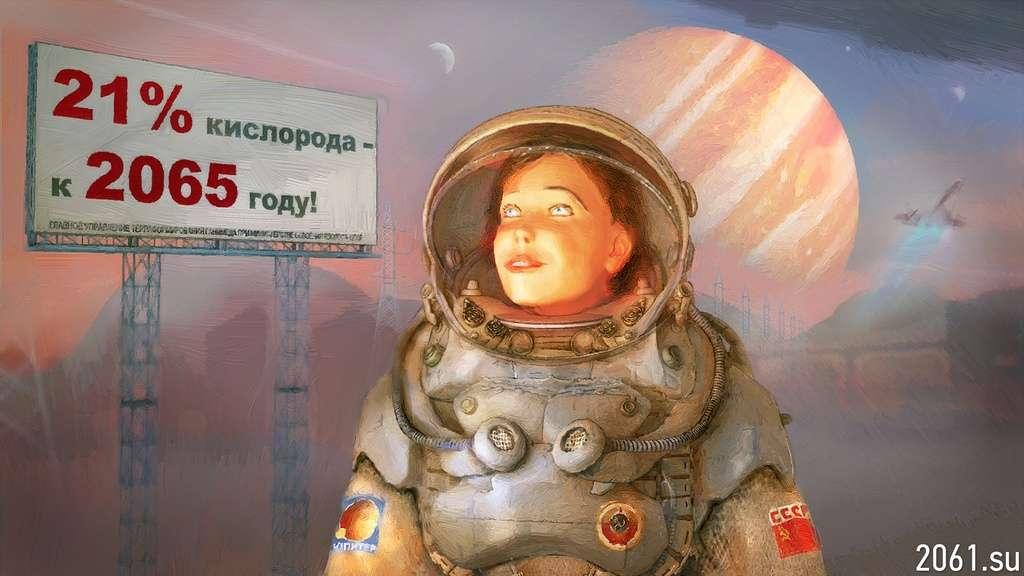 Советский Союз. Лето 2061-го. СССР