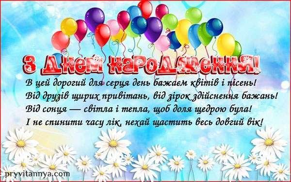 Вітання з днем народженням на українській мові проза