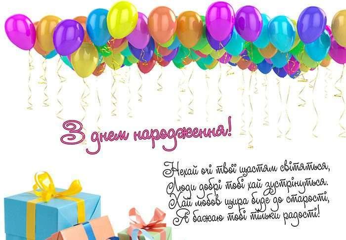 Поздоровлення з днем народження в словах