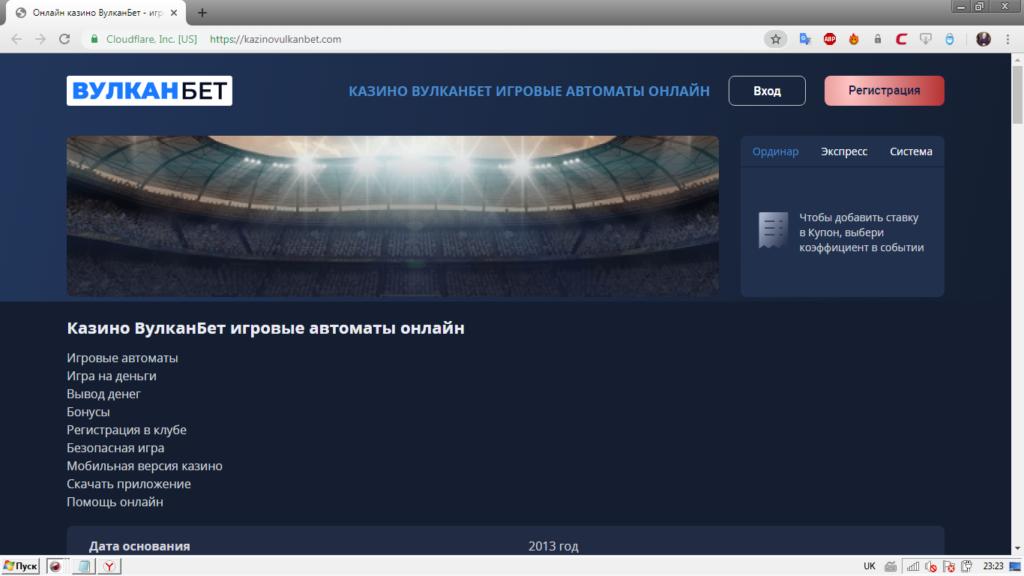 "онлайн казино ""Вулканбет """