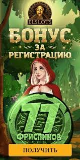 Бонус за регистрацию 77 фриспинов от казино Elslots | Casino, Cool photos, Casino slots