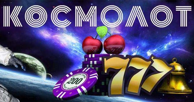 Получи бонусы в казино Космолот