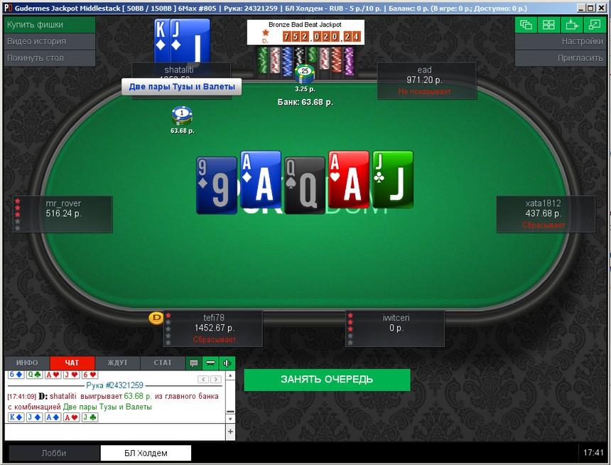 PokerDOM: огляд покер-руму і його бонусів